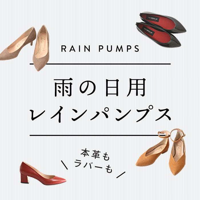 雨の日レインパンプス