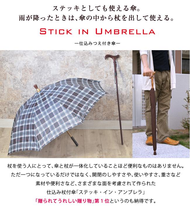 ステッキインアンブレラ-ステッキとしても使える傘。雨が降ったときは、傘の中から杖を出して使える。