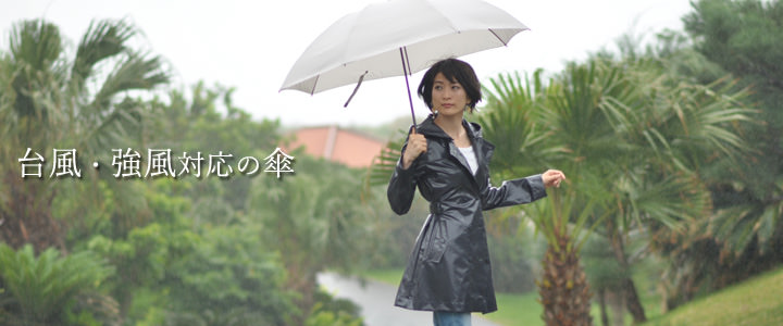 台風、風に強い耐風傘カタログトップ