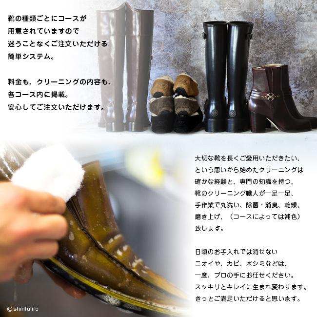 靴の種類ごとにコースが用意されていますので迷うことなくご注文いただける簡単システム。料金も、クリーニングの内容も、各コース内に掲載。安心してご注文いただけます。 大切な靴を長くご愛用いただきたい、と思い始めたクリーニングは確かな経験と、専門の知識を持つ、靴のクリーニング職人が一足一足、手作業で丸洗い、除菌・消臭、乾燥、磨き上げ、(コースによっては補色)致します。日頃のお手入れでは消せないニオイや、カビ、水シミなどは、一度、プロの手にお任せください。スッキリとキレイに生まれ変わります。きっとご満足いただけると思います。