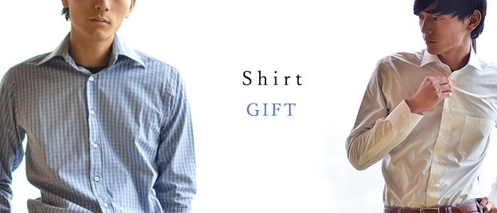 父の日プレゼント「メンズシャツ」