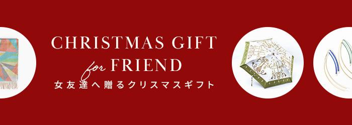 女友達へのクリスマスプレゼント
