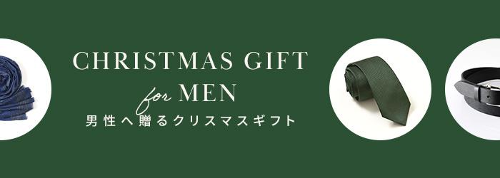 彼氏や旦那さんへのクリスマスプレゼント