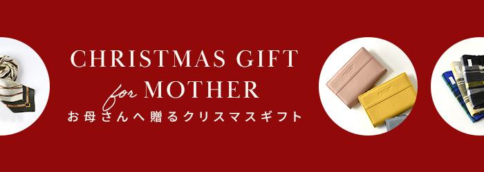 お母さん義理のお母さんへのクリスマスプレゼント
