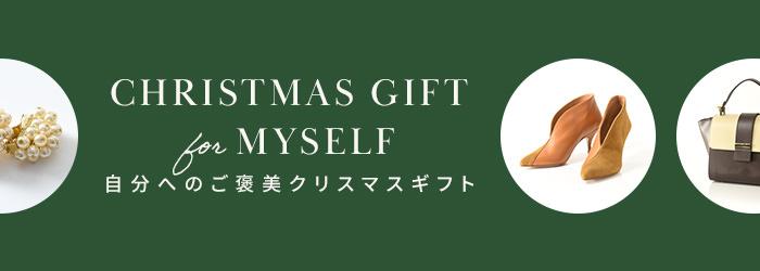 自分へのご褒美クリスマスプレゼント