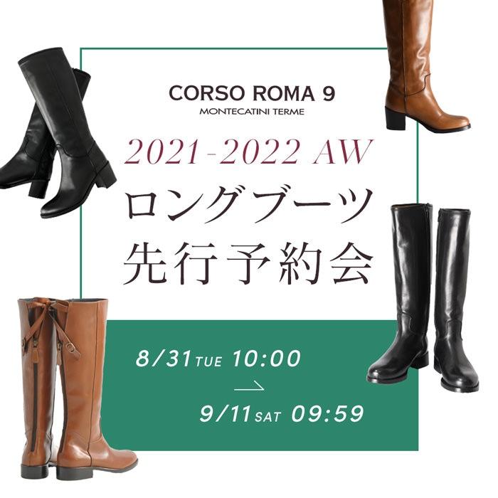 CORSO ROMA 9 21AWロングブーツ先行予約開始