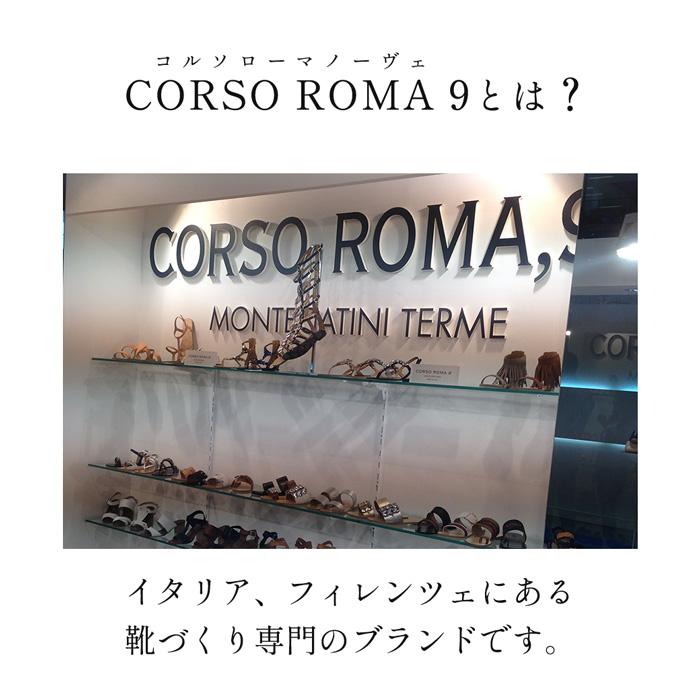CORSO ROMA 9とは?