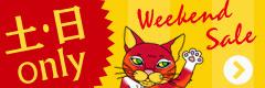 週末限定セール