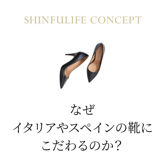 シンフーライフはなぜイタリアやスペインの靴にこだわるのか?