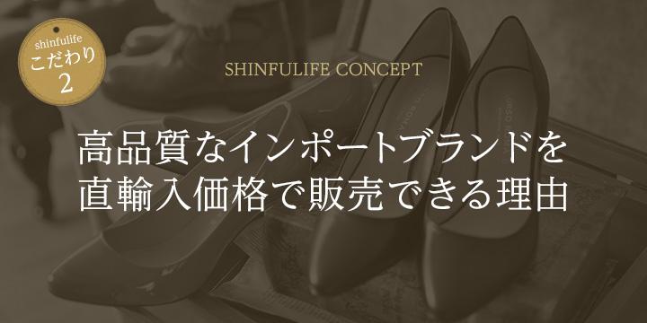 シンフーライフが高品質なインポートブランドを直輸入価格で販売できる理由