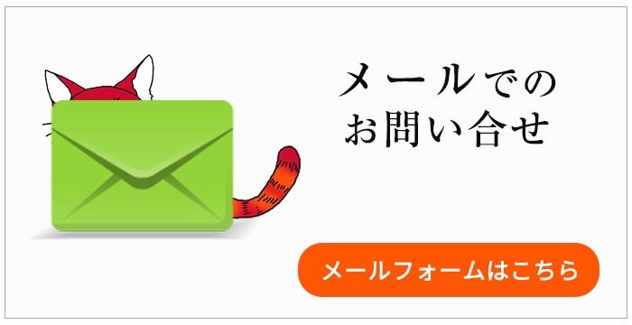 メールフォーム問い合わせ