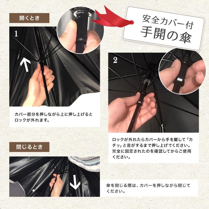安全カバー付手開の傘の開閉方法