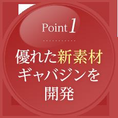 Point1.優れた新素材 ギャバジンを 開発