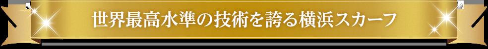世界最高水準の技術を誇る横浜スカーフ
