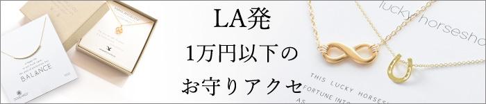 1万円以下のお守りアクセ