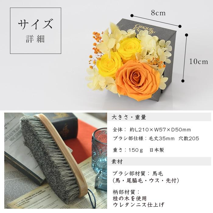 お花とイシカワブラシのサイズ詳細