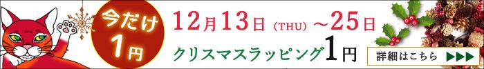 ギフトラッピング1円キャンペーン