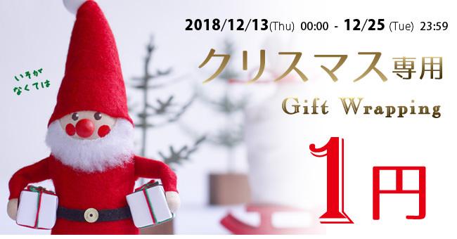 クリスマスラッピング1円キャンペーン