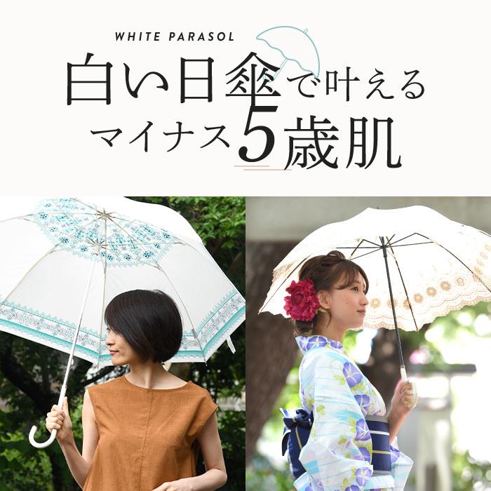 マイナス5歳肌のための白い日傘選び