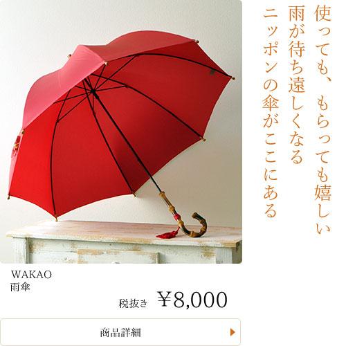 ワカオ 雨傘