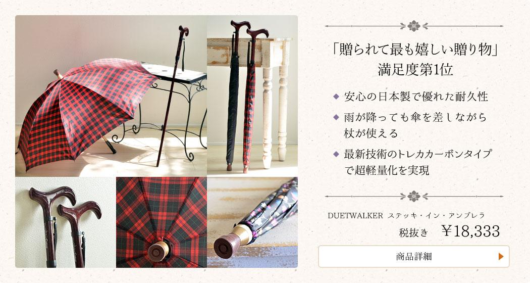 傘をさしながら杖も使える仕込み杖ステッキ傘 DuetWalker/デュエットウォーカー