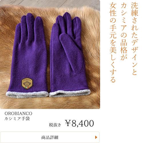 オロビアンコ【Orobianco】カシミア手袋