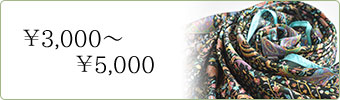 3000円から5000円
