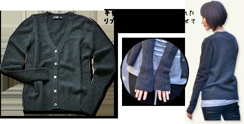 手首から指先にかけて編まれたリブデザインが腕を長く見せてスタイルアップ