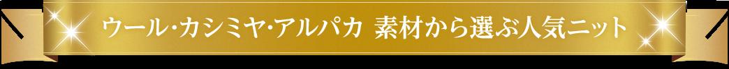 ウール・カシミヤ・アルパカ 素材から選ぶ人気ニット