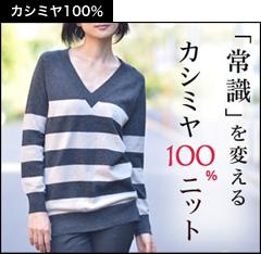 カシュビアンコ【Cashbianco】カシミヤ100% ボーダートップス