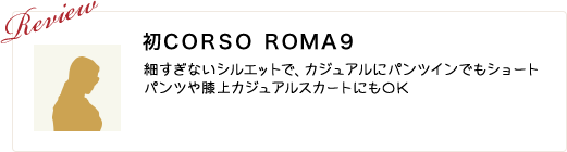 初CORSO ROMA9。細すぎないシルエットで、カジュアルにパンツインでもショートパンツや膝上カジュアルスカートにもOK