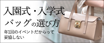 入園式・入学式バッグの選び方