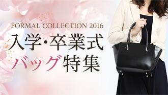 入学式・卒業式のバッグの選び方とマナー