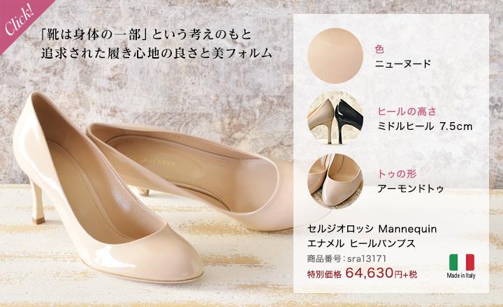 「靴は身体の一部」という考えのもと追求された履き心地の良さと美フォルム。色 ベージュ ヒールの高さ 7cm ミドルヒール アーモンドトゥ セルジオロッシ Mannequin エナメル ヒールパンプス 6万 イタリア製