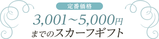 3001~5000円までのギフト