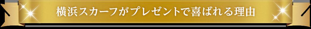 横浜スカーフがプレゼントで喜ばれる理由