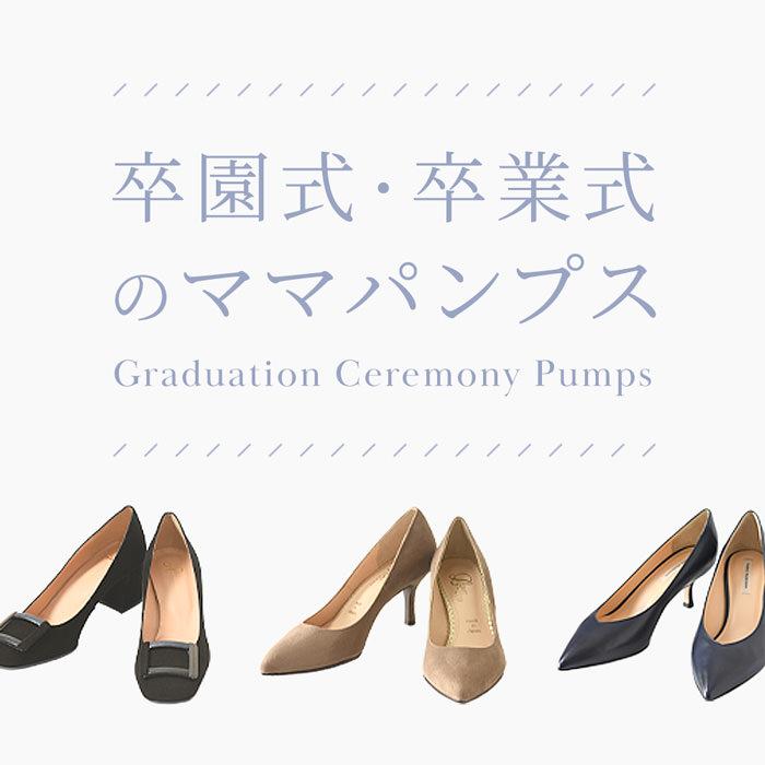 卒園式・卒業式に履いていく靴の選び方とマナー