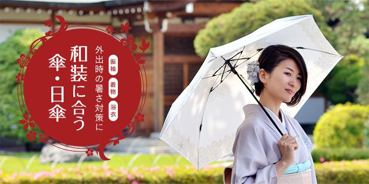 振袖・着物・浴衣 外出時の暑さ対策に 和装に合う雨傘・日傘