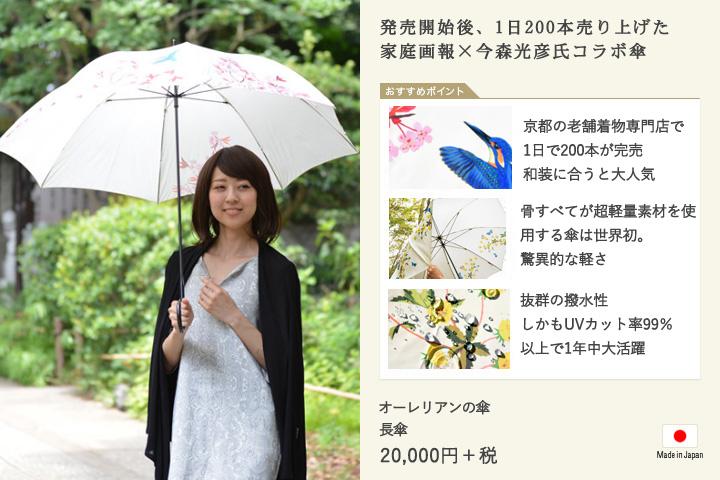 オーレリアンの傘