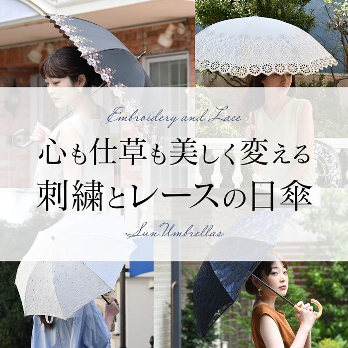 刺繍とレースの日傘