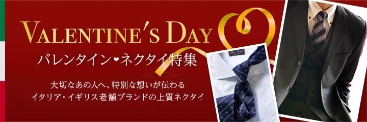 バレンタイン・ネクタイ特集 大切なあの人へ、特別な想いが伝わる ヨーロッパ老舗ブランドの上質ネクタイ
