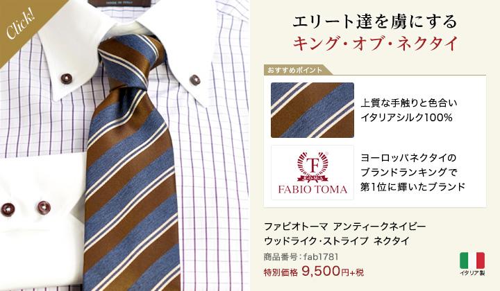 キング・オブ・ネクタイ FABIO TOMA-ファビオトーマ- ウッドライク・ストライプ 多くのエリートに支持される世界的なネクタイを。父の日や誕生日のプレゼントにも最適。インポート/イタリア製/シルク100%