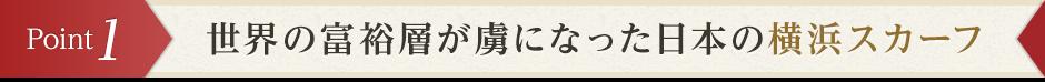 世界の富裕層が虜になった日本の横浜スカーフ
