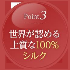 point3.世界が認める上質な100%シルク