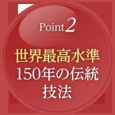 point2.世界最高水準150年の伝統技法