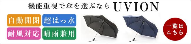 UVIONブランドの雨傘一覧はこちら