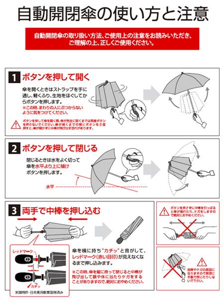 自動開閉傘の使い方と注意