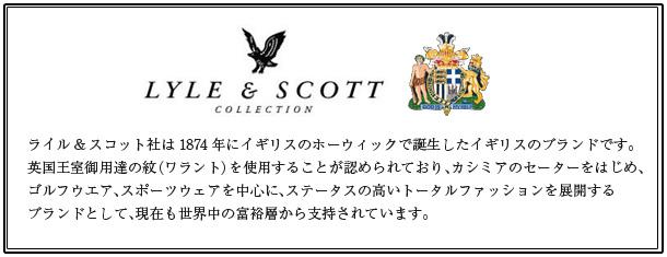 LYLE&SCOTT(ライル&スコット)ブランド説明