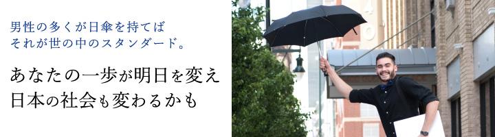 日傘を差している元気な男性