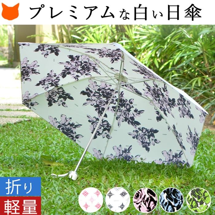 高い遮熱効果+UVカット率!晴雨兼用+超軽量の折りたたみ日傘